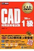 CAD利用技術者試験1級 2005年版の本