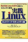 実践Linux ネットワーク・セキュリティ編の本