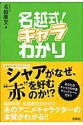 名越式!キャラわかりの本