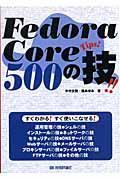 Fedora(フェドラ) Core 500の技!!の本