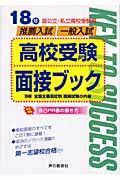 高校受験面接ブック 〔18年度用〕の本