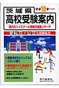 茨城県高校受験案内 平成18年入試用の本