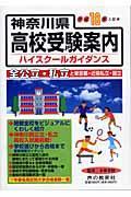 神奈川県高校受験案内 平成18年度入試用の本