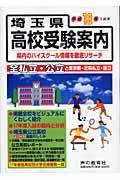 埼玉県高校受験案内 平成18年度入試用の本