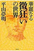 華麗なる微狂いの世界の本