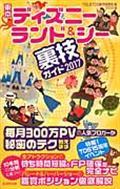 東京ディズニーランド&シー裏技ガイド 2017の本