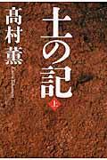 土の記 上の本