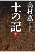 土の記 下の本