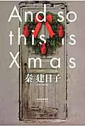 And so this is Xmasの本