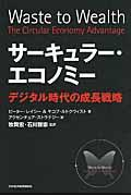 サーキュラー・エコノミーの本
