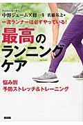 一流ランナーは必ずやっている!最高のランニングケアの本