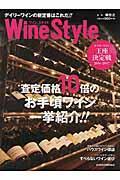 Wine Styleデイリーワインの新定番はこれだ!!の本