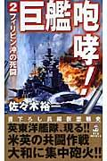 巨艦咆哮! 2の本