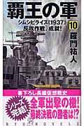 覇王の軍 10の本