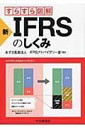 改訂改題 すらすら図解新IFRSのしくみの本