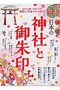 開運日本の神社と御朱印の本