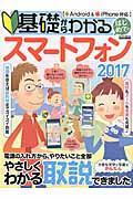 基礎からわかるはじめてのスマートフォン 2017の本