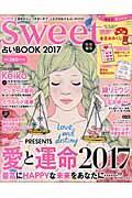 占いBOOK 2017