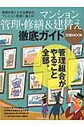 マンション管理・修繕&建替え徹底ガイドの本