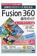Fusion 360操作ガイド スーパーアドバンス編の本