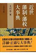 近世藩制・藩校大事典の本