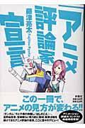 「アニメ評論家」宣言の本