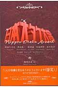 日本オタク大賞の本