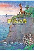 きりんの海の本