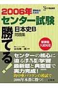 勝てる!センター試験日本史B問題集 2006年の本