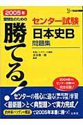 勝てる!センター試験日本史B問題集 2005年の本