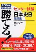 勝てる!センター試験日本史B問題集 2004年の本