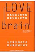 Love brainの本