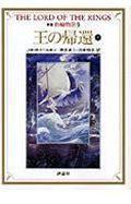 新版 指輪物語 9の本