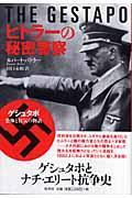 ヒトラーの秘密警察の本