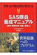 SAS隊員養成マニュアルの本