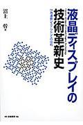 液晶ディスプレイの技術革新史の本
