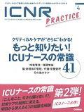 ICNR(INTENSIVE CARE NURSING REVIEW) 3ー4