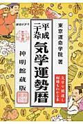 気学運勢暦 平成29年の本