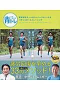 青トレ青学駅伝チームのスーパーストレッチ&バランスボールトレーニングの本