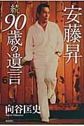 安藤昇続90歳の遺言の本