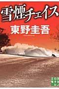 雪煙チェイスの本