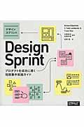 デザインスプリントの本