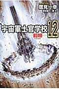 宇宙軍士官学校 12の本
