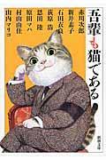 吾輩も猫であるの本