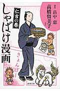 しゃばけ漫画 仁吉の巻の本