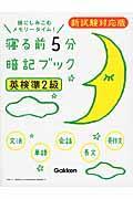 寝る前5分暗記ブック英検準2級の本