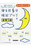 寝る前5分暗記ブック英検3級の本