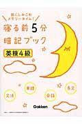 寝る前5分暗記ブック英検4級の本
