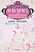 第6版 ガ−ルズ ジュニア・アンカ−英和・和英辞典の本