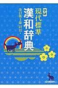 改訂第3版 学研 現代標準漢和辞典 改訂第3版の本